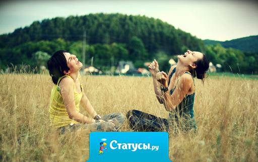 Лучшая подруга это та, кто может поднять тебе настроение, когда хочется плакать...