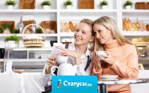Лучшие Друзья - это не те, кто рядом с тобой, когда тебе хорошо, а те, кто рядом с тобой в трудную минуту, когда у тебя душа плачет...