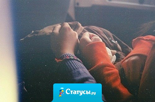 В твоих руках я чувствую себя самой счастливой.