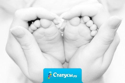 Решиться родить ребенка - дело не шуточное. Это значит решится на то, чтобы твое сердце отныне и навсегда разгуливало вне твоего тела.