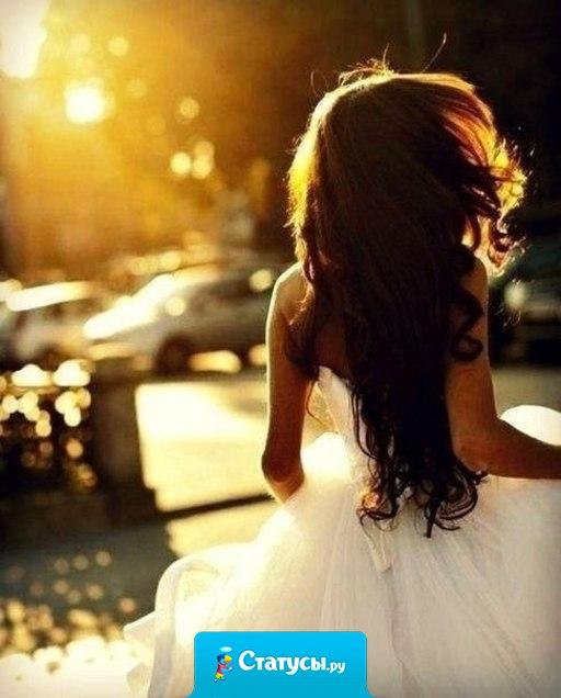 Вчера видела, как одна девушка бежала по городу в свадебном платье… Вот это я понимаю в активном поиске.
