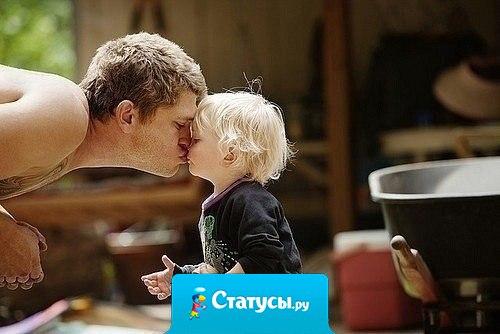 Папааа, а что такое мужчина? — … Это сильный человек, который любит, охраняет и заботиться о своей семье! — Здорово! Хочу стать мужчиной, как мама!!!