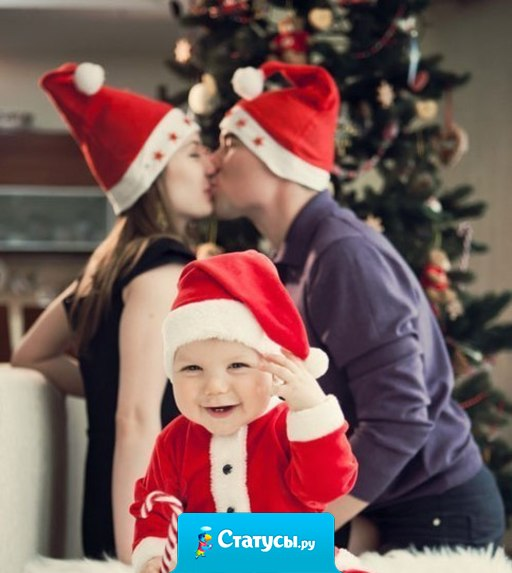 Всё что нужно ребёнку для счастья- мама и папа. Помните это.