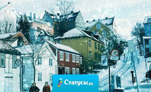 Зима - это время чудес, сказок, любви, тепла, новых ожиданий. Давайте верить в чудеса, ведь скоро Новый Год.