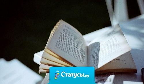 Вы знаете, как пахнут новые книги? Переплёт, бумага, шрифт? Это как свежий хлеб для голодного.