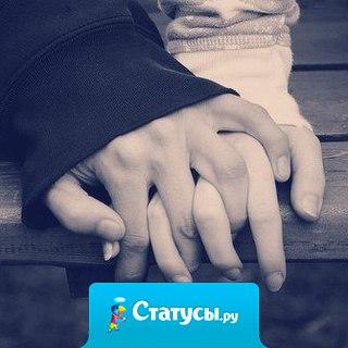 Любовь искали и не находили. Любовь теряли и не берегли. Любви не существует- говорили. А сами умирали от любви.