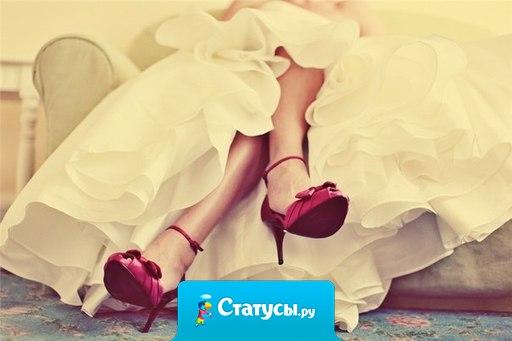 И всё таки каблуки вещь необыкновенная! Надела — шикарная женщина, сняла — счастливый человек.