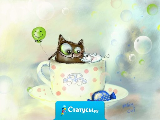 Счастье всегда заключается в простых вещах. В таких, например, как выходной, субботний чай или просто покой в твоем сердце...
