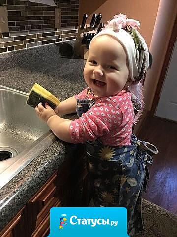 Единственный возраст - когда мытье посуды в удовольствие.
