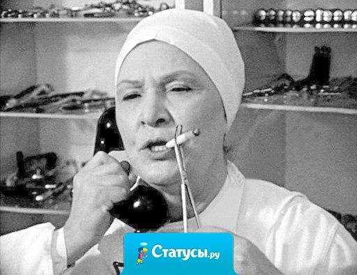 У нас главврач жуткая грубиянка: вы бы слышали как она в конце утреннего рапорта отправляет гинеколога, уролога и проктолога... по рабочим местам!