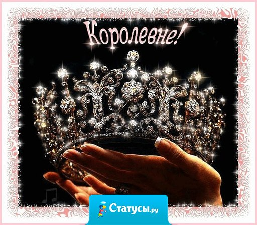 Всем женщинам желаю чувствовать себя королевами!!!
