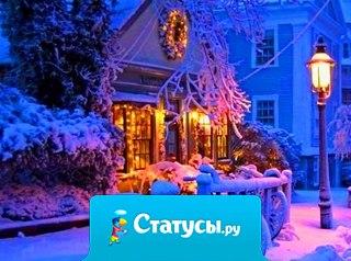 У нас впереди целая зима, чтобы научиться ценить то, что будет, а не то, что прошло...