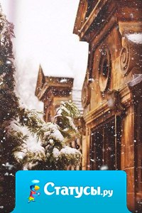 Эта зима будет особенной... Главное - верить!