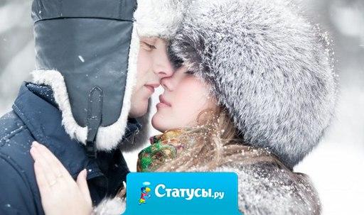Самые крепкие отношения начинаются зимой. Если вы понравились друг другу в куче одежде, шапке и с красным носом - это точно любовь.