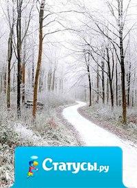 Я очень люблю, когда идёт снег, так больше чувствуешь домашний уют.
