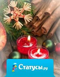 Я хочу зиму. Хочу запах мандарин. Хочу чтобы дома стояла наряженная елка. Хочу чтобы под фонарями блестел снег. Хочу чтобы в 00:00 был красивый салют. Хочу чтобы в новый год произошло что-нибудь волшебное. Хочу чтобы у всех было новогоднее настроение.