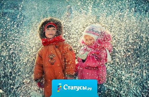 Вернуться бы на денек в зимнее детство: раскатывать катульки с друзьями, прыгать в сугробы, строить снежные крепости, а потом устраивать перестрелки снежками, кататься на картонке с горки, ловить ртом снежинки..