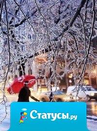Я хочу зиму, теплую зиму, с хлопьями снега и уютными вечерами.