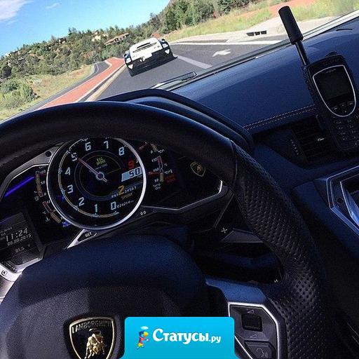 Не будь пассажиром по жизни, будь водителем. Прокладывай свой путь сам, не зависимо от кого-то.