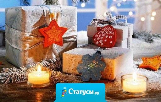 Я посылаю вам пушистый белый снег и зажигаю праздничные свечи. Желаю искренне, чтобы в домах у всех уютно было в новогодний вечер.