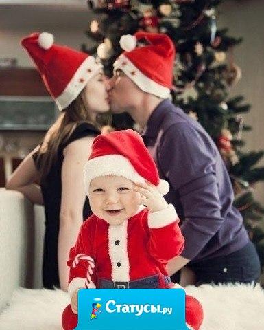 Скоро Новый Год... Желаю, чтобы у всех рядом был тот, кто будет чистить вам мандаринки. И тот, кто будет тырить эти мандаринки у вас обоих...