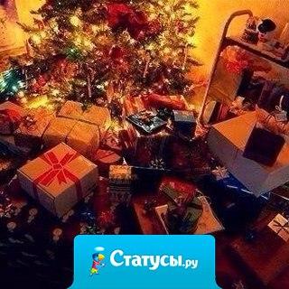 Скорее бы уже началась эта праздничная атмосфера, новогодние игрушки, елка, мандарины. А главное - любимые люди, которые окружают тебя и дарят счастье.