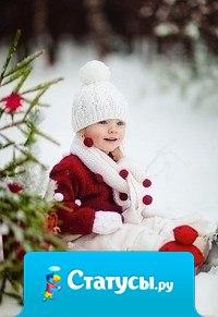 Почему мы всегда так ждем Нового года?  Потому, что он дает возможность поверить в чудо...