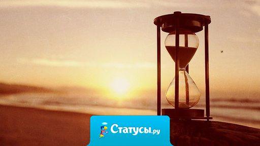 Отказавшись от фразы «У меня нет времени…», вы скоро поймете, что у вас есть время практически для всего, что вы посчитаете нужным сделать в жизни.