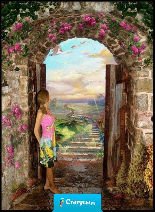 Женщина нарисует двери там — где их нет, откроет их — и вступит на новый путь и новую жизнь.