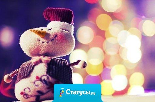 Новый год — это первая страница из 366 страниц книги. Сделайте ее великолепной!