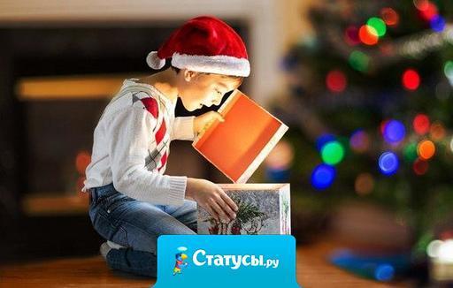 Когда мы были детьми, то верили, что под Новый год обязательно что-то произойдет необычное, сказочное. Сегодня мы уже взрослые, но продолжаем верить, что именно в этот новогодний вечер произойдет что-то сказочное...