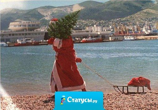 Дед Мороз, Красный нос, хватит издеваться! Сделай зиму холодней - градусов на двадцать.