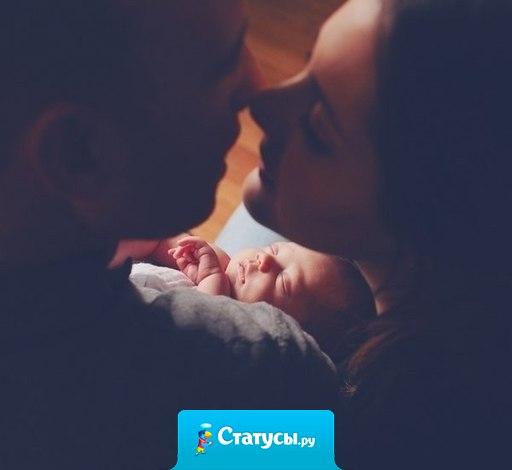 Ребенок – не цемент, на котором должен держаться брак. Это хрупкое существо, для гармоничного развития которого нужна ЛЮБОВЬ РОДИТЕЛЕЙ, а не просто присутствие людей обоих полов.