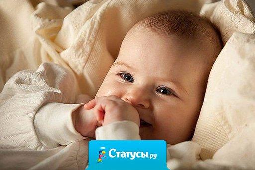 Какие три слова делают женщину счастливой?... - Ваш ребенок здоров!