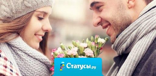 Мудрый мужчина знает, что истерика его женщины - это просто просьба о любви и внимании...