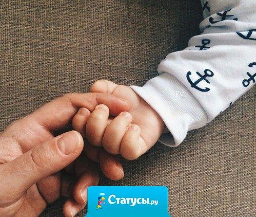 Берегите себя ради своих детей. Никто не сможет любить вашего ребёнка так, как любите его ВЫ!