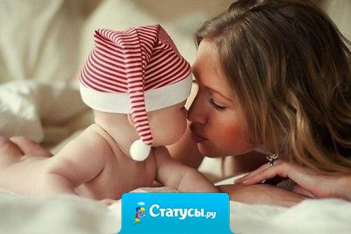 Не понимаю тех женщин, которые всю жизнь пытаются сделать карьеру, а детей считают обузой и помехой.  С радостью материнства не сравнится ни высокое положение в обществе, ни почётная должность. Ничего!