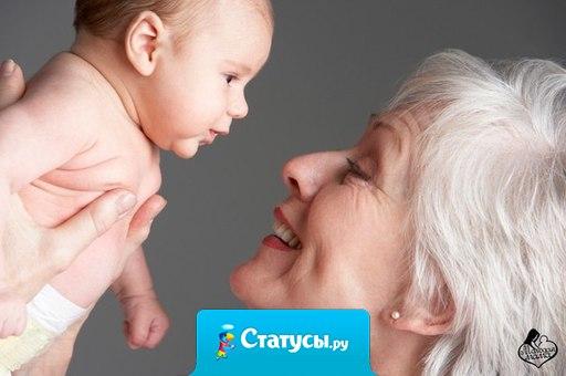 Говорят, быть мамой легко, когда рядом хороший папа. ХА! Быть мамой легко, когда рядом ОФИГЕННАЯ бабушка!