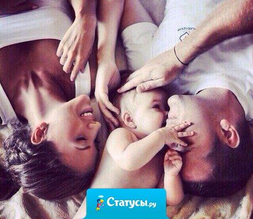 Лучшее, что могут сделать родители для своих детей, - это любить друг друга.
