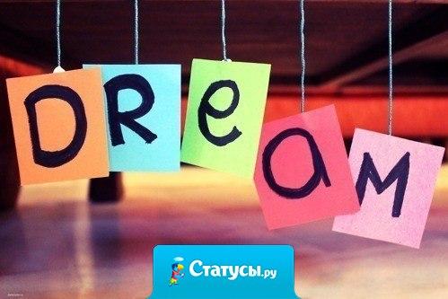 Будущее принадлежит тем, кто верит в свои мечты.