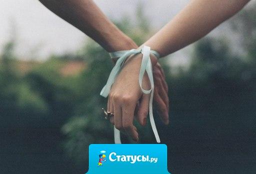 Возьми мою руку — держись, ты для меня больше, чем жизнь.