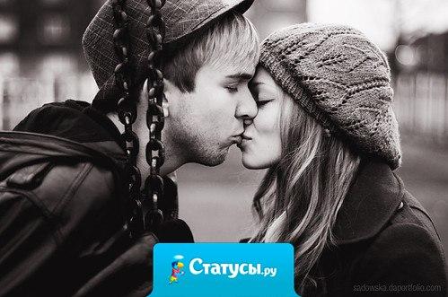 Поцелуй – это красивая сказка, которые женщины дарят мужчинам.