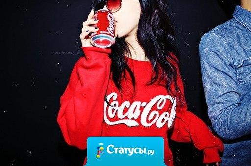 Ты как кока-кола - знаю, что говно,но нравишься.