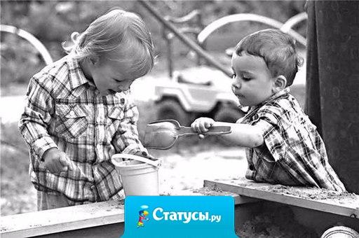 Детство — это когда ты не паришься из-за чьего-то мнения. Тебе просто плевать, обсыпал урода песком и все.
