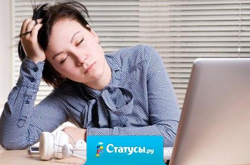 Практически живу на работе, а зарплата не растет, наверное, вычитают за проживание...