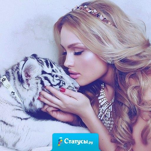 У женщин есть только один недостаток: они часто забывают о своих достоинствах... Любите себя!
