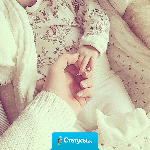 Счастье - быть мамой.