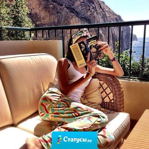 Каждый новый человек — это новая страница в книге нашей жизни. Если кто-то уходит, просто перелистни страницу! Впереди ещё целая история...