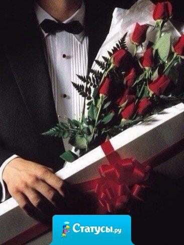 Настоящие мужчины делают сюрпризы без повода и по велению сердца. Другие - исключительно по велению календаря.