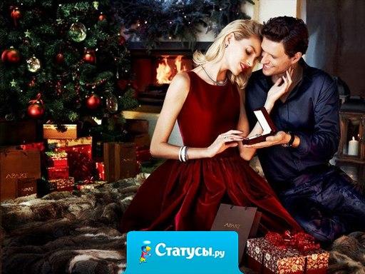 Скоро Новый год: женщины будут наряжать елку, а настоящие мужчины будут наряжать свою женщину!